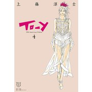 To-y 30th AnniversaryEdition 4(小学館) [電子書籍]