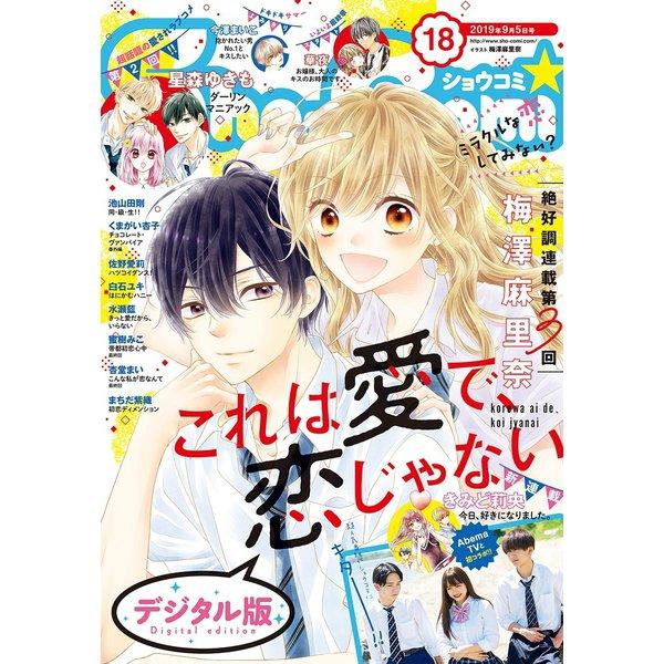 Sho-Comi 2019年18号(2019年8月20日発売)(小学館) [電子書籍]