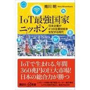 IoT最強国家ニッポン 日本企業が4つの主要技術を支配する時代(講談社) [電子書籍]