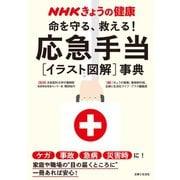NHKきょうの健康 命を守る、救える!応急手当(イラスト図解)事典(主婦と生活社) [電子書籍]