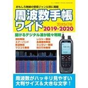 周波数手帳ワイド2019-2020(三才ブックス) [電子書籍]