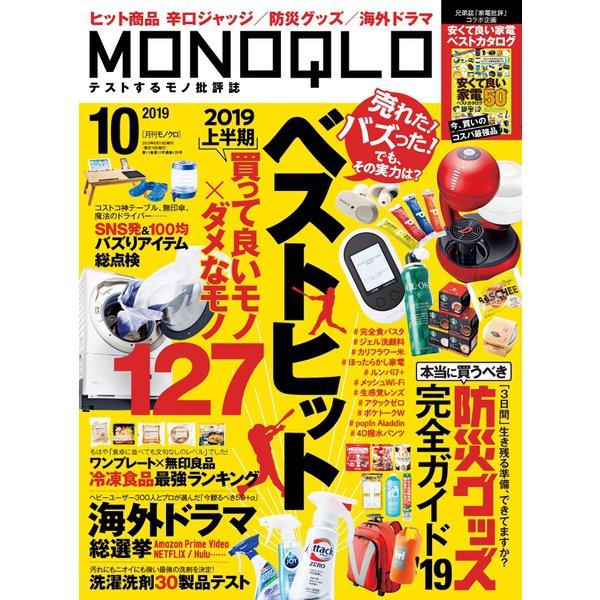 MONOQLO 2019年10月号(晋遊舎) [電子書籍]
