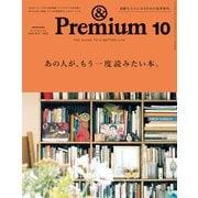 &Premium(アンド プレミアム) 2019年 10月号 (あの人が、もう一度読みたい本。)(マガジンハウス) [電子書籍]