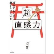 成功する人が磨き上げている超直感力(KADOKAWA) [電子書籍]