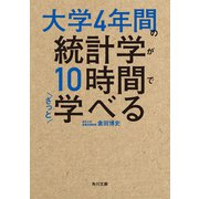 大学4年間の統計学が10時間でざっと学べる(KADOKAWA) [電子書籍]