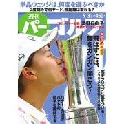 週刊 パーゴルフ 2019/9/3号(グローバルゴルフメディアグループ) [電子書籍]