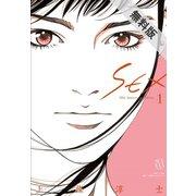 【期間限定閲覧 無料お試し版 2019年9月2日まで】SEX 30th AnniversaryEdition 1(小学館) [電子書籍]