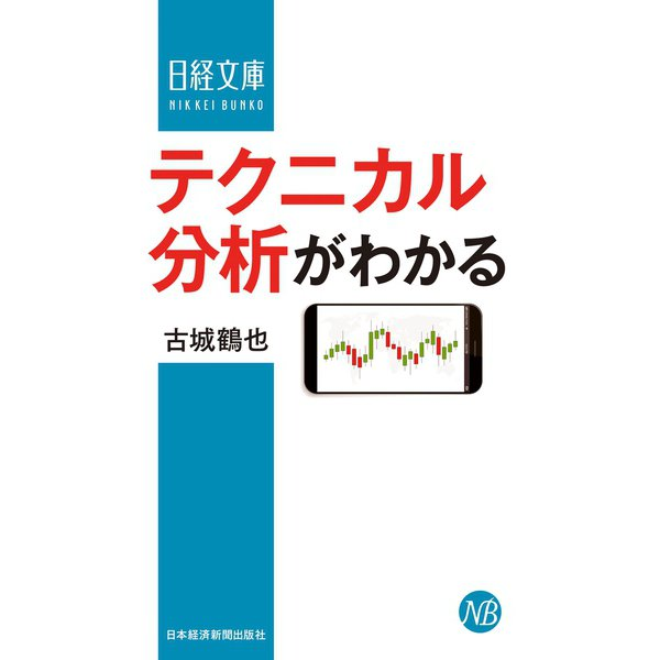 テクニカル分析がわかる(日経BP社) [電子書籍]