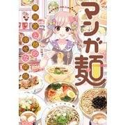 マンガ麺(コアミックス) [電子書籍]