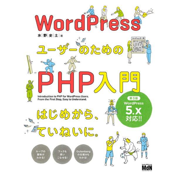 WordPressユーザーのためのPHP入門 はじめから、ていねいに。(第3版)(エムディエヌコーポレーション) [電子書籍]