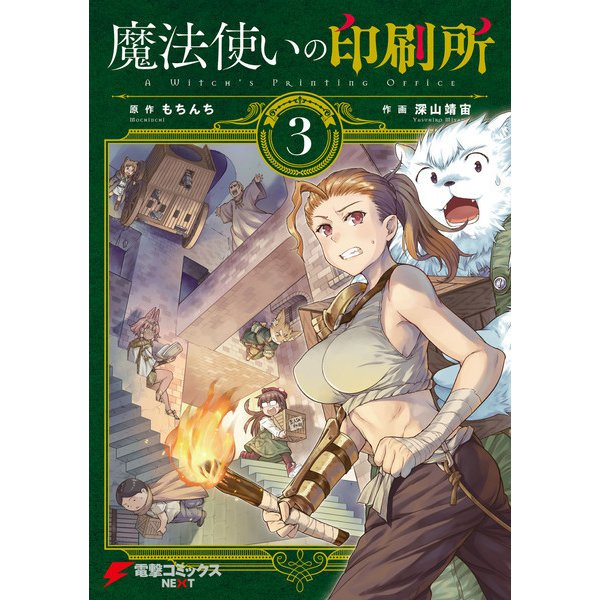 魔法使いの印刷所(3)(KADOKAWA) [電子書籍]