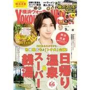 YokohamaWalker横浜ウォーカー2019年9月号(KADOKAWA) [電子書籍]