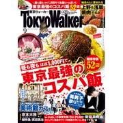 月刊 東京ウォーカー 2019年9月号(KADOKAWA) [電子書籍]