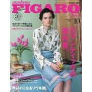 フィガロジャポン(madame FIGARO japon) 2019年10月号(CCCメディアハウス) [電子書籍]