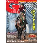 週刊Gallop(ギャロップ) 8月25日号(サンケイスポーツ) [電子書籍]