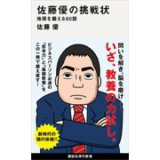 佐藤優の挑戦状 地頭を鍛える60題(講談社) [電子書籍]