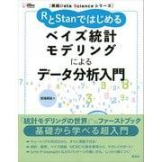 実践Data Scienceシリーズ RとStanではじめる ベイズ統計モデリングによるデータ分析入門(講談社) [電子書籍]