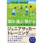 「蹴る・運ぶ・繋がる」を体系的に学ぶ ジュニアサッカートレーニング(カンゼン) [電子書籍]