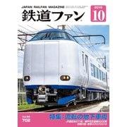 鉄道ファン2019年10月号(交友社) [電子書籍]