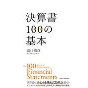 決算書100の基本(東洋経済新報社) [電子書籍]