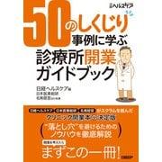 50のしくじり事例に学ぶ 診療所開業ガイドブック(日経BP社) [電子書籍]