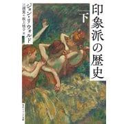 印象派の歴史 下(KADOKAWA) [電子書籍]