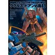 機動戦士ガンダム THE ORIGIN MSD ククルス・ドアンの島(5)(KADOKAWA) [電子書籍]