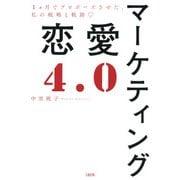 マーケティング恋愛4.0(大和出版) 1ヵ月でプロポーズさせた、私の戦略と軌跡(PHP研究所) [電子書籍]