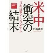 米中衝突の結末――日本は孤立し、自立する 日高義樹論考集(PHP研究所) [電子書籍]