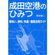 成田空港のひみつ 美味い、便利、快適! 徹底活用ガイド(PHP研究所) [電子書籍]