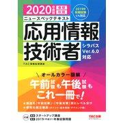 すぐ理解できるオールカラー ニュースペックテキスト 応用情報技術者 2020年度版(TAC出版)(PHP研究所) [電子書籍]