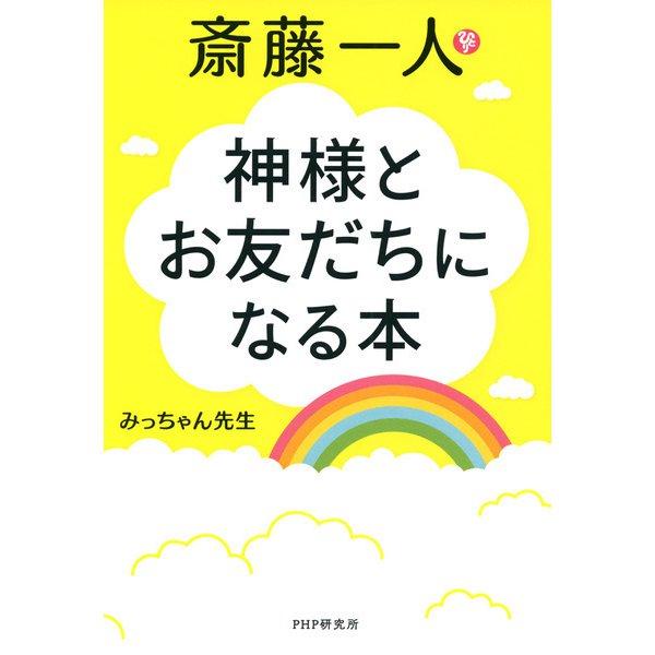斎藤一人 神様とお友だちになる本(PHP研究所) [電子書籍]