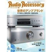 AudioAccessory(オーディオアクセサリー) 174号(音元出版) [電子書籍]