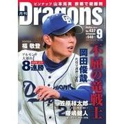 月刊 Dragons ドラゴンズ 2019年9月号(中日新聞社) [電子書籍]