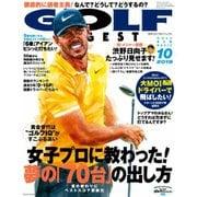 ゴルフダイジェスト 2019年10月号(ゴルフダイジェスト社) [電子書籍]