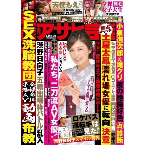 週刊アサヒ芸能 [ライト版] 8/29号(徳間書店) [電子書籍]