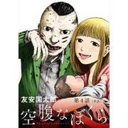 空腹なぼくら【単話】 4(小学館) [電子書籍]
