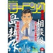 モーニング 2019年38号 (2019年8月22日発売)(講談社) [電子書籍]