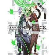 【期間限定閲覧 無料お試し版 2019年9月5日まで】I AM SHERLOCK 1(小学館) [電子書籍]