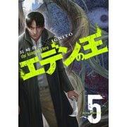 エデンの王【特装版】 5(ソルマーレ編集部) [電子書籍]