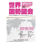 世界国勢図会2019/20(矢野恒太記念会) [電子書籍]