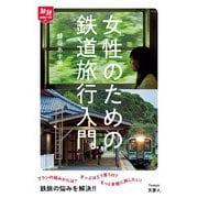 旅鉄How to 001 女性のための鉄道旅行入門(天夢人) [電子書籍]