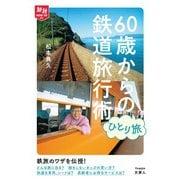 旅鉄How to 002 60歳からのひとり旅 鉄道旅行術(天夢人) [電子書籍]