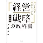改訂版 強い会社が実行している「経営戦略」の教科書(KADOKAWA) [電子書籍]