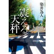 震える天秤(KADOKAWA) [電子書籍]