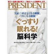 PRESIDENT 2019年9月13日号(プレジデント社) [電子書籍]