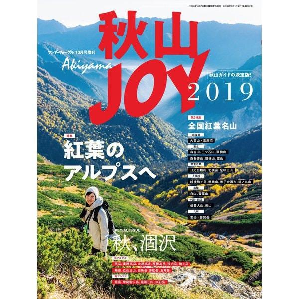 ワンダーフォーゲル 10月号 増刊 秋山JOY2019(山と溪谷社) [電子書籍]