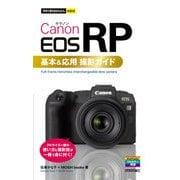今すぐ使えるかんたんmini Canon EOS RP 基本&応用撮影ガイド(技術評論社) [電子書籍]