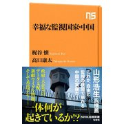 幸福な監視国家・中国(NHK出版) [電子書籍]