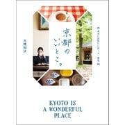 京都のいいとこ。 本当に訪ねたい店・人・景色(朝日新聞出版) [電子書籍]